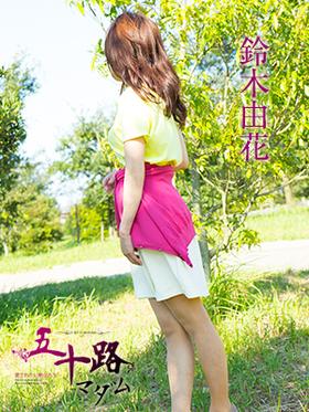 鈴木由花-image-(4)