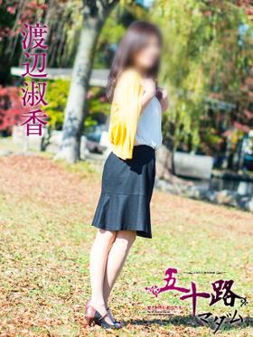 渡辺淑香-image-(4)