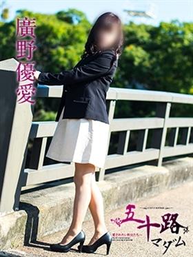 廣野優愛-image-(5)