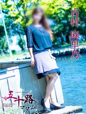 古村 麻里乃-image-(3)