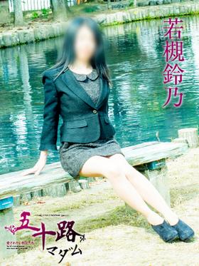若槻鈴乃-image-(4)