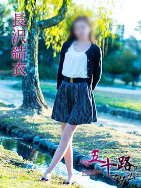 長沢結衣-image-(4)