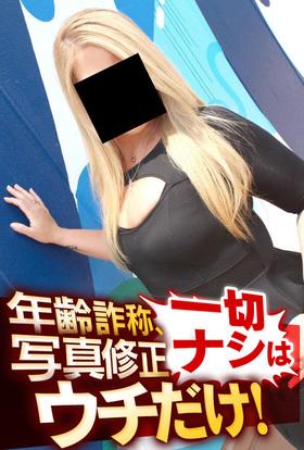 モニカ【東海店】-image-1