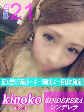 ★シンデレラ★-image-1