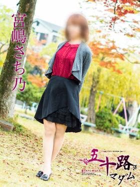 宮嶋さち乃-image-(2)