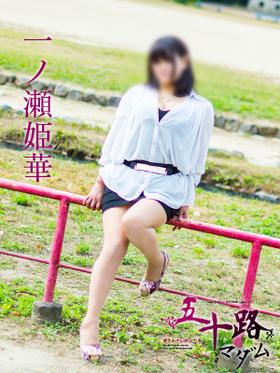 一ノ瀬姫華-image-(3)