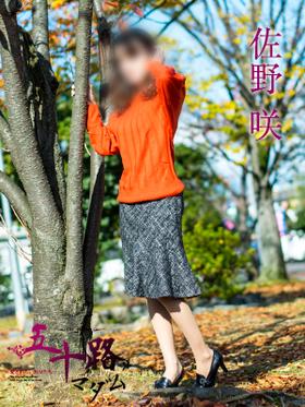 佐野 咲-image-(4)