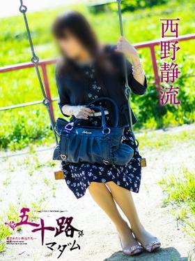 西野静流-image-(4)