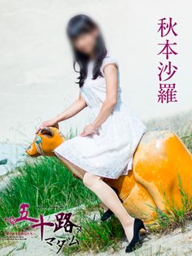 秋本沙羅-image-(3)