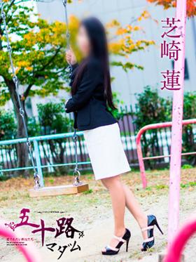 芝崎 蓮-image-(2)