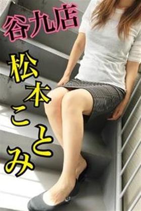 松本 ことみ-image-1