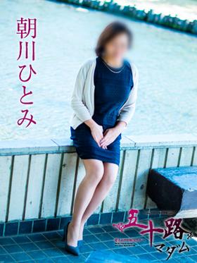 朝川ひとみ-image-(5)