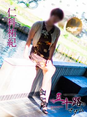 仁科祐紀-image-(2)
