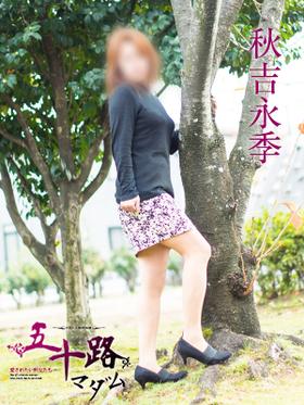 秋吉永季-image-(2)