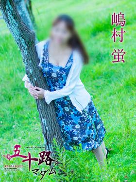 嶋村 蛍-image-1