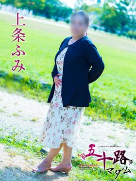 上条ふみ-image-(3)