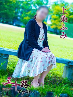上条ふみ-image-(5)