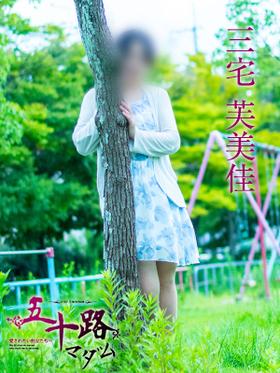 三宅芙美佳-image-(3)