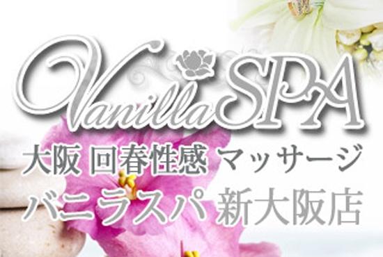 Vanilla SPA 新大阪店