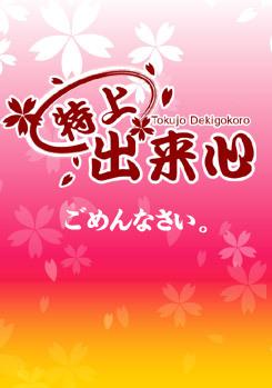 なお-image-1