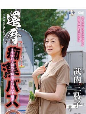 武内三枝子-image-1
