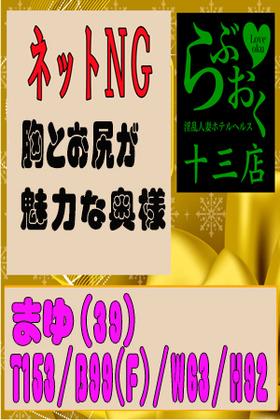 まゆ-image-1