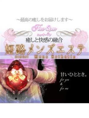 姫路メンズエステ-image-1